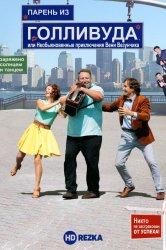 Смотреть Парень из Голливуда, или Необыкновенные приключения Вени Везунчика онлайн в HD качестве
