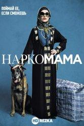 Смотреть Наркомама / Крестная мама онлайн в HD качестве 720p