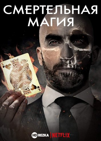 Смотреть Смертельная магия онлайн в HD качестве 720p
