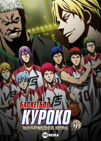 Смотреть Баскетбол Куроко: Последняя игра онлайн в HD качестве 720p