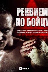 Смотреть Реквием по бойцу онлайн в HD качестве