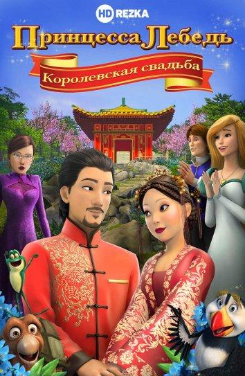 Смотреть Принцесса Лебедь: Королевская свадьба онлайн в HD качестве 720p