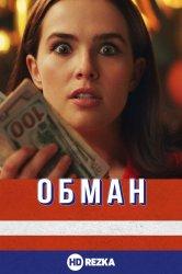Смотреть Обман / Коллекторша онлайн в HD качестве