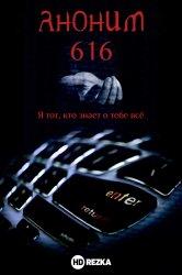 Смотреть Аноним 616 онлайн в HD качестве