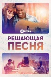 Смотреть Решающая песня онлайн в HD качестве