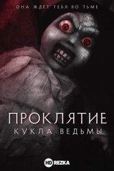 Смотреть Проклятие: Кукла ведьмы онлайн в HD качестве