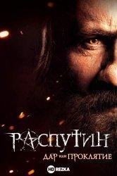 Смотреть Распутин онлайн в HD качестве