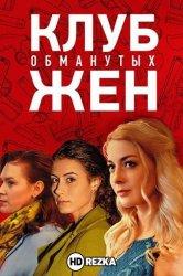 Смотреть Клуб обманутых жен онлайн в HD качестве 720p