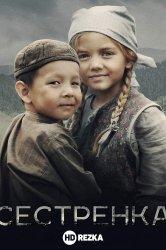 Смотреть Сестрёнка онлайн в HD качестве 720p