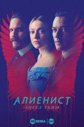 Смотреть Алиенист: Ангел Тьмы онлайн в HD качестве