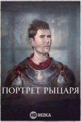 Смотреть Портрет рыцаря онлайн в HD качестве 720p