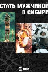 Смотреть Стать мужчиной в Сибири онлайн в HD качестве