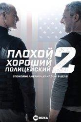 Смотреть Плохой хороший полицейский 2 онлайн в HD качестве