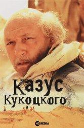 Смотреть Казус Кукоцкого онлайн в HD качестве 720p