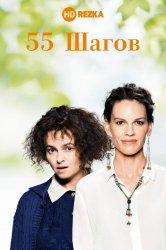 Смотреть 55 шагов онлайн в HD качестве