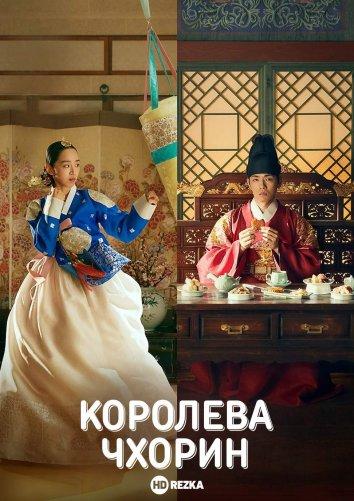 Смотреть Королева Чхорин онлайн в HD качестве 720p