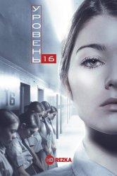 Смотреть Уровень 16 онлайн в HD качестве