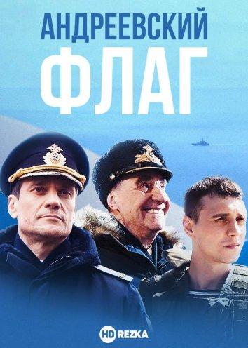 Смотреть Андреевский флаг онлайн в HD качестве 720p