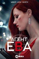 Смотреть Агент Ева онлайн в HD качестве