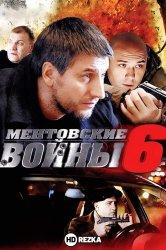 Смотреть Ментовские войны 6 онлайн в HD качестве