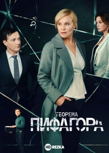 Смотреть Теорема Пифагора онлайн в HD качестве 720p