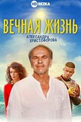 Смотреть Вечная жизнь Александра Христофорова онлайн в HD качестве
