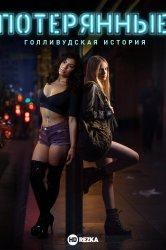 Смотреть Потерянные: Голливудская история онлайн в HD качестве 720p