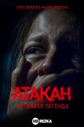 Смотреть Атакан. Кровавая легенда онлайн в HD качестве 720p