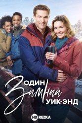 Смотреть Один зимний уик-энд онлайн в HD качестве