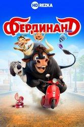 Смотреть Фердинанд онлайн в HD качестве 720p