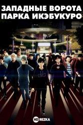 Смотреть Западные ворота парка Икэбукуро онлайн в HD качестве 720p