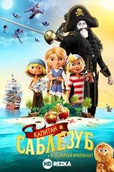 Смотреть Капитан Саблезуб и Волшебный бриллиант онлайн в HD качестве 720p