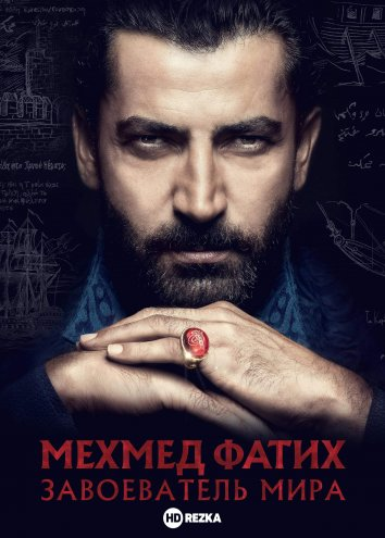 Смотреть Завоеватель / Мехмед Фатих. Завоеватель мира онлайн в HD качестве 720p