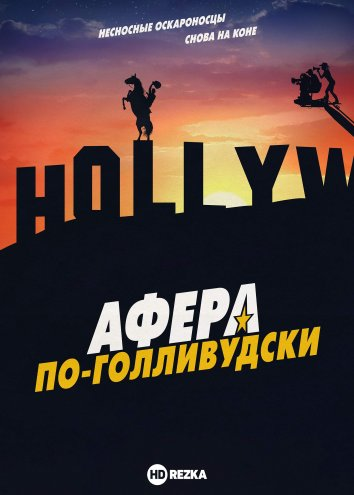 Смотреть Афера по-голливудски онлайн в HD качестве 720p
