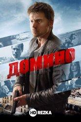 Смотреть Домино онлайн в HD качестве