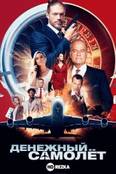 Смотреть Денежный самолёт онлайн в HD качестве