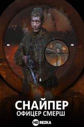 Смотреть Снайпер. Офицер СМЕРШ онлайн в HD качестве 720p