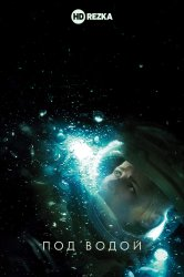 Смотреть Под водой онлайн в HD качестве