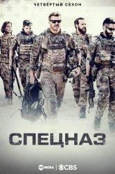 Смотреть Спецназ / Морские Котики онлайн в HD качестве