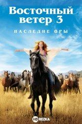 Смотреть Восточный ветер 3: Наследие Оры / Оствинд 3 онлайн в HD качестве