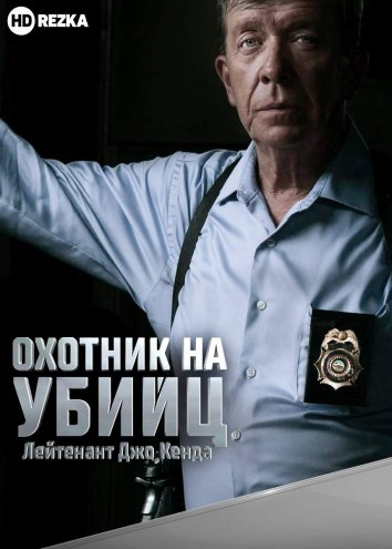 Смотреть Охотник на убийц: Лейтенант Джо Кенда онлайн в HD качестве 720p