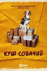 Смотреть Куш собачий онлайн в HD качестве