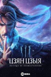 Смотреть Цзян Цзыя: Легенда об обожествлении онлайн в HD качестве 720p