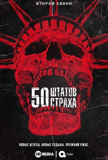 Смотреть 50 штатов страха онлайн в HD качестве 720p