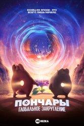 Смотреть Пончары. Глобальное закругление онлайн в HD качестве 720p
