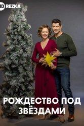 Смотреть Рождество под звёздами онлайн в HD качестве