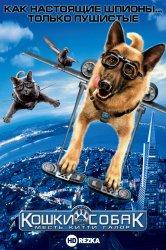 Смотреть Кошки против собак: Месть Китти Галор онлайн в HD качестве