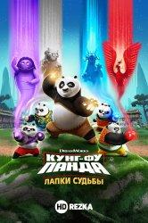Смотреть Кунг-фу панда: Лапки судьбы онлайн в HD качестве