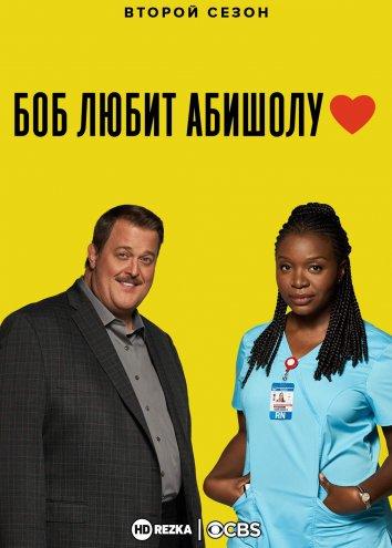 Смотреть Боб любит Абишолу / Боб + Абишола онлайн в HD качестве 720p