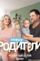 Смотреть Родители 4 онлайн в HD качестве 720p